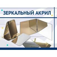 Оргстекло 3 мм зеркало золото, 1220 х 2440 мм, м2