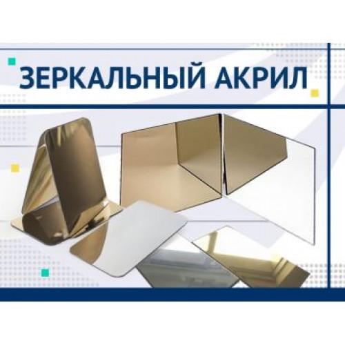 Купить Оргстекло 3 мм зеркало серебро, 1220 х 2440 мм, шт